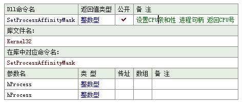 API函数引入截图