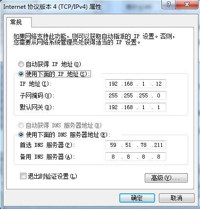 系统DNS截图
