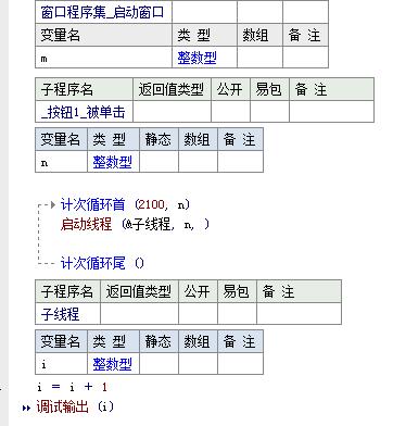 程序代码截图2