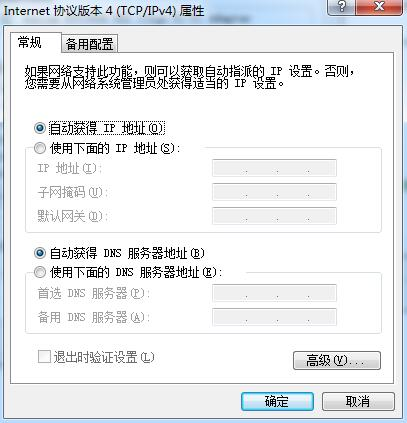自动获取IP和DNS地址